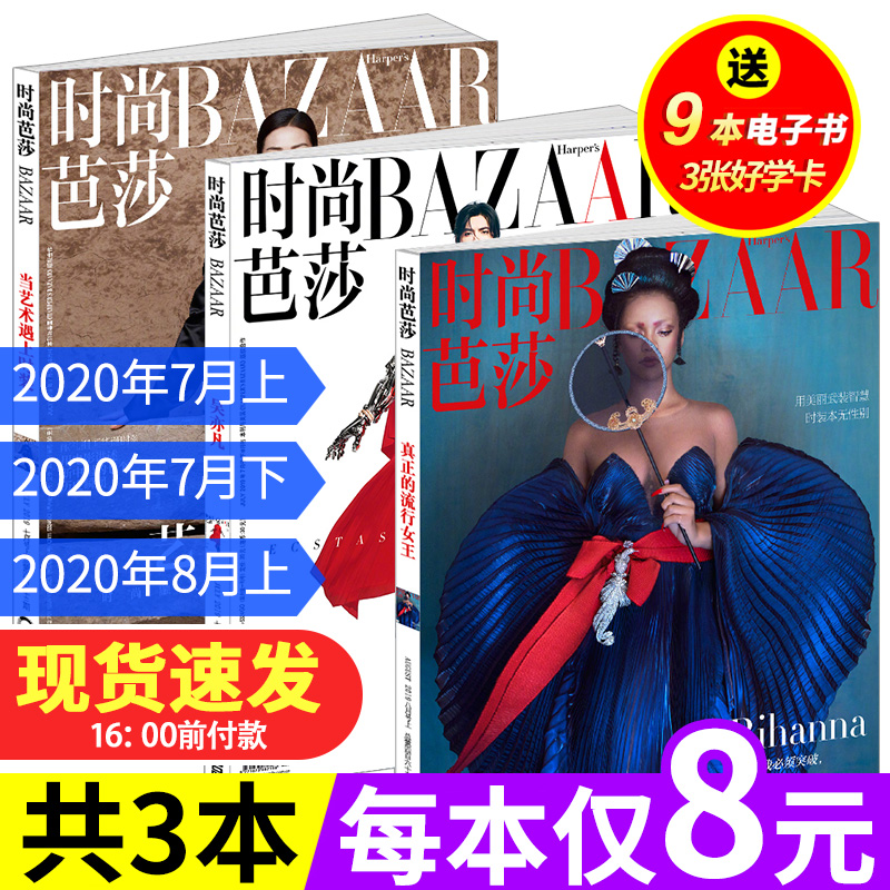 [8 yuan / new cover] fashion bazaar magazine, 3 magazines of packaging fashion matching clothing, beauty and womens trend, under March / June / July 2019