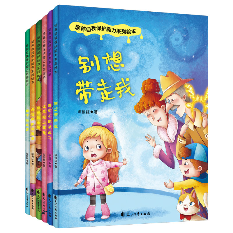 A complete set of 6 picture books on self-protection is very important for 3-6-year-old kindergarten childrens safety education