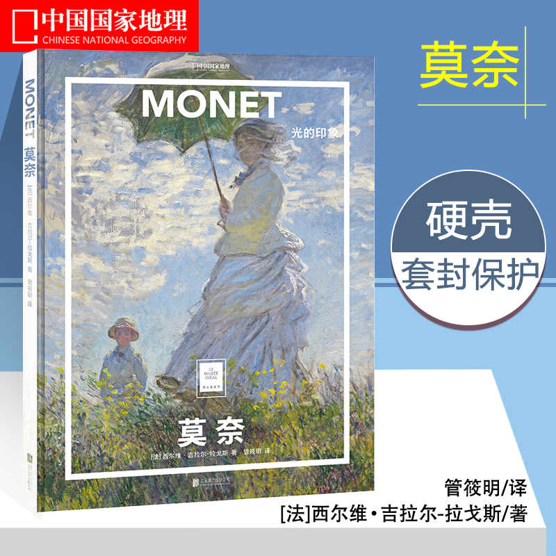 Impressions of light Monet China National Geographic paper art museum world famous painting creation process art enlightenment appreciation copy book hardback large format Chinese edition of art history classic works