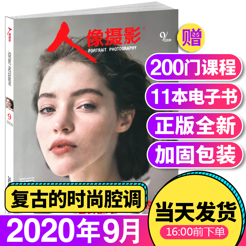 Portrait photography magazine in September 2020 retro is the eternal tone of fashion fashion digital photography and photography periodical friends of Chinese photographers art world design skills image visual art books photography enthusiasts