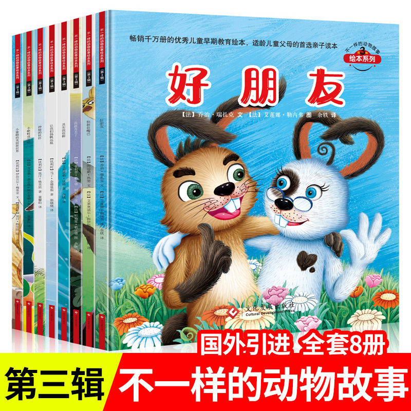 Different animal story picture books Volume 3 full 8 excellent early childhood education Picture Book Emotion Management Book bedtime story book for 3-6-year-old children parent child reading book recommended by kindergarten teacher