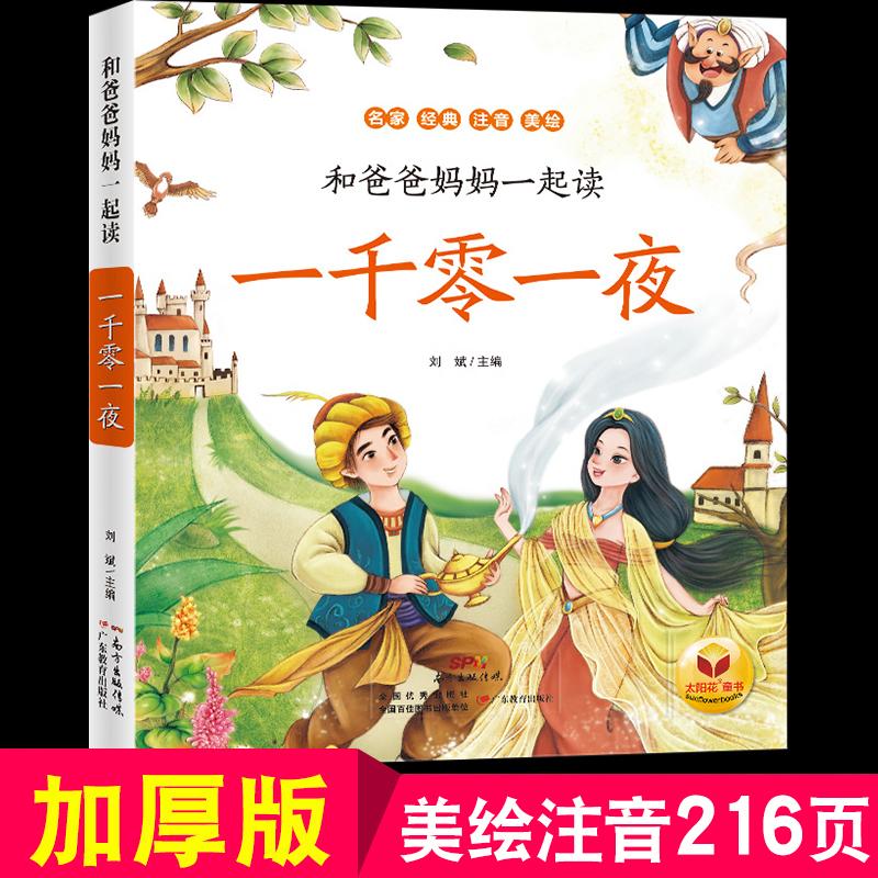 名家経典注音美絵はお父さんとお母さんと一緒に千一夜の世界経典童話物語絵本を読みます。