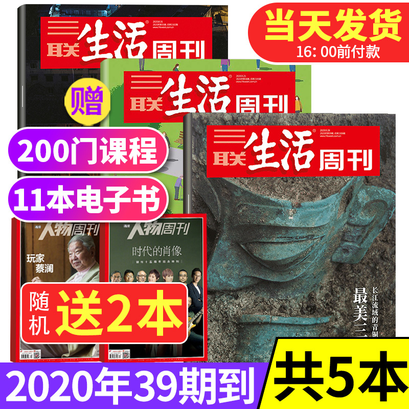 [send 2 copies of 5 copies] triple life weekly magazine, issue 23 / 24 / 25, 2020 + send Southern People Weekly magazine to pack and live broadcast who Hengdian River and lake current affairs news review journal