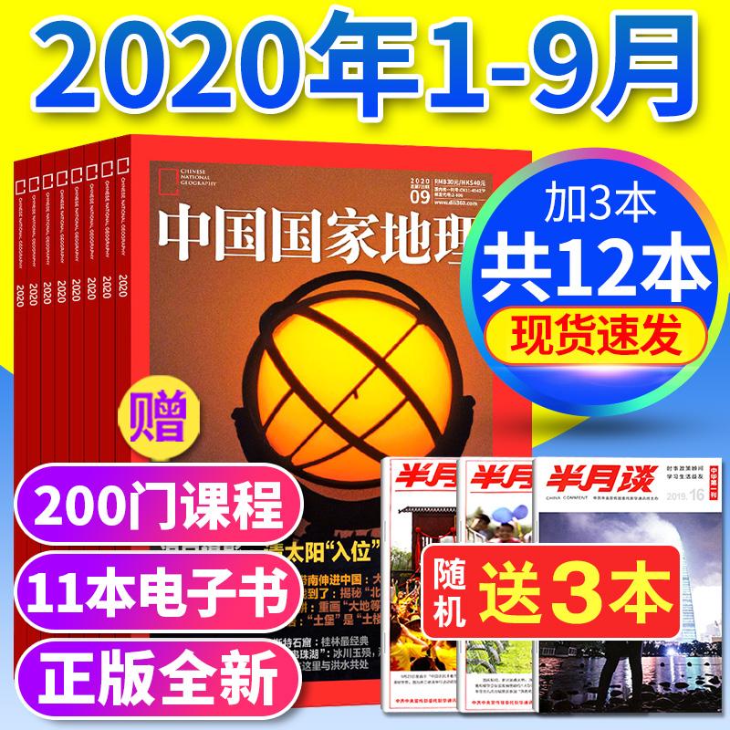 【3冊と合計9冊を送る】中国国家地理雑誌2020年1/2/3/4/5/6月に遼寧省のアルバムを包装します。自然人文地理歴史考古学の美しい景色旅行は購読しません。