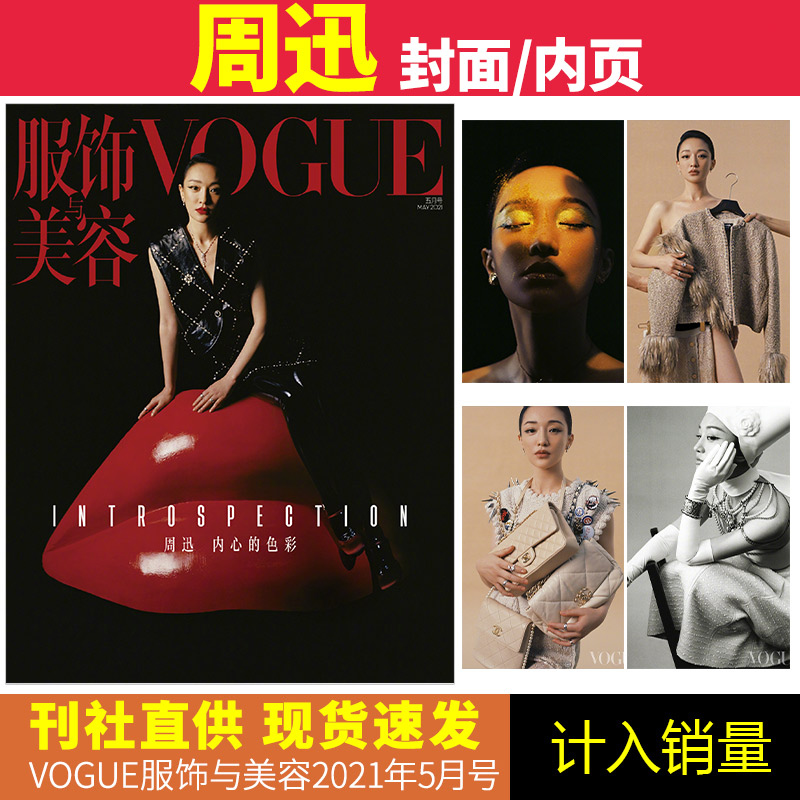 [included in sales] vogue clothing and Beauty Magazine March 2021 he Cong cover Tan Weiwei inside page fashion womens clothing and beauty lifestyle light mature womens trend matching beauty skills journal books