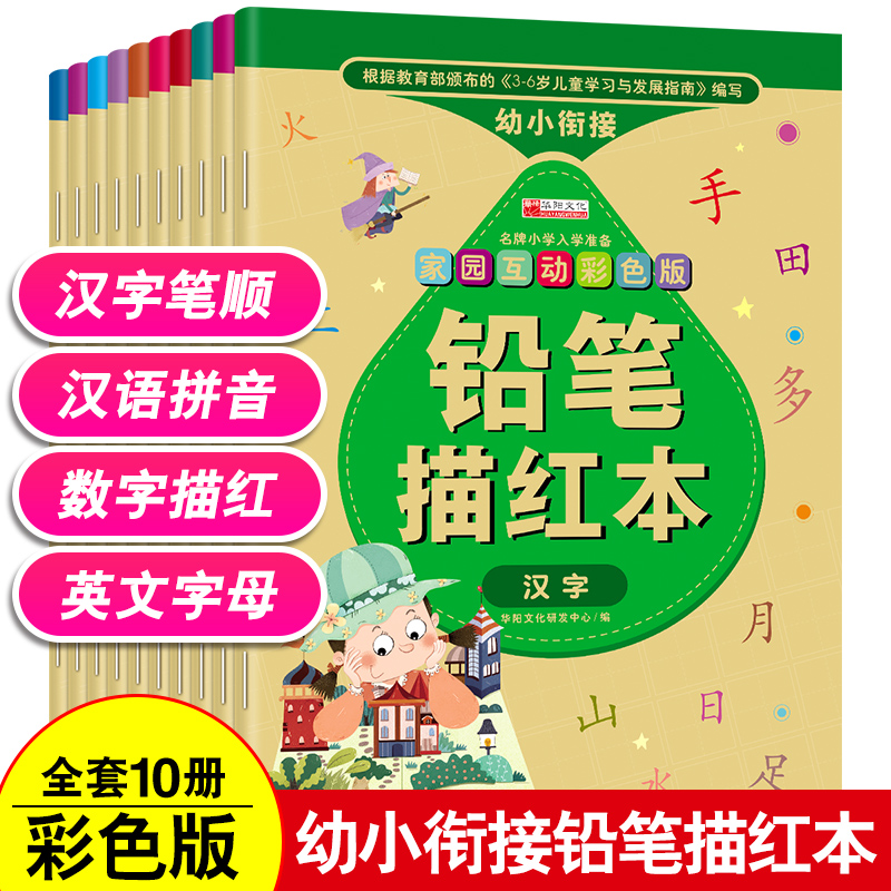 All 10 3-6-year-old childrens kindergarten connection famous brand primary school entrance preparation home interactive color version pencil drawing red Chinese characters Pinyin English letters stroke order radical number kindergarten enlightenment improvement exercise book