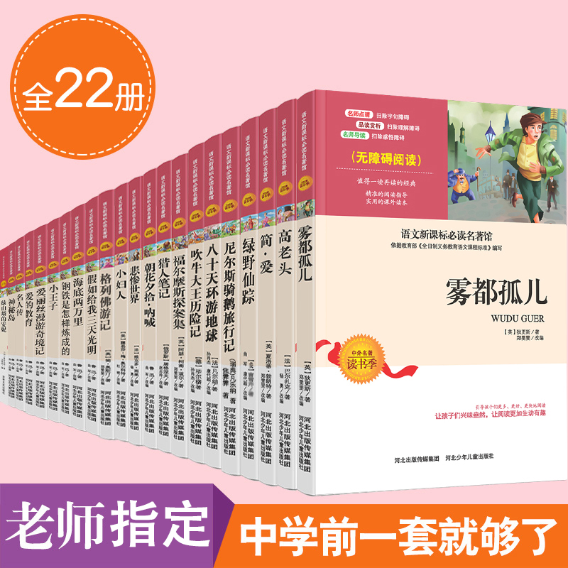 A complete set of 22 volumes of world literature classics Chinese new curriculum standard must read famous works Museum love education fog all orphans are crying out for misery world celebrity biography 6-8-10-12-year-old primary and secondary school students extracurricular reading books