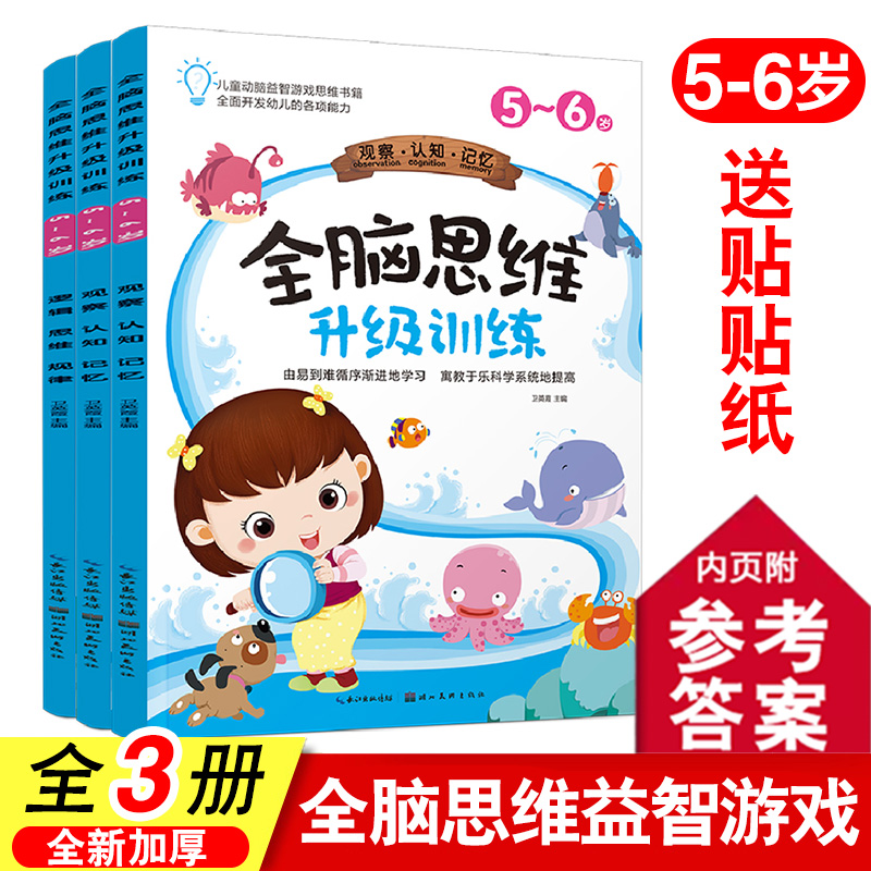 [16 open large edition] 5-6-year-old full set of 3 whole brain thinking upgrade training find different maze big adventure childrens memory imagination creativity logical thinking space perception left and right brain development puzzle game book