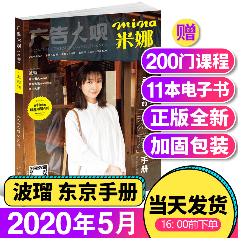 Mina magazine, may 2020, Bolun cover, fashion, womens clothing matching skills, womens beauty and make-up classic, ruilixinwei, Meimei series, Japanese girls fashion trend, dressing books