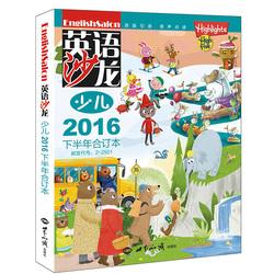 英语沙龙少儿合订本2016年下半年中英双语英文学习期刊杂志 儿童英文彩绘书籍 原版引进