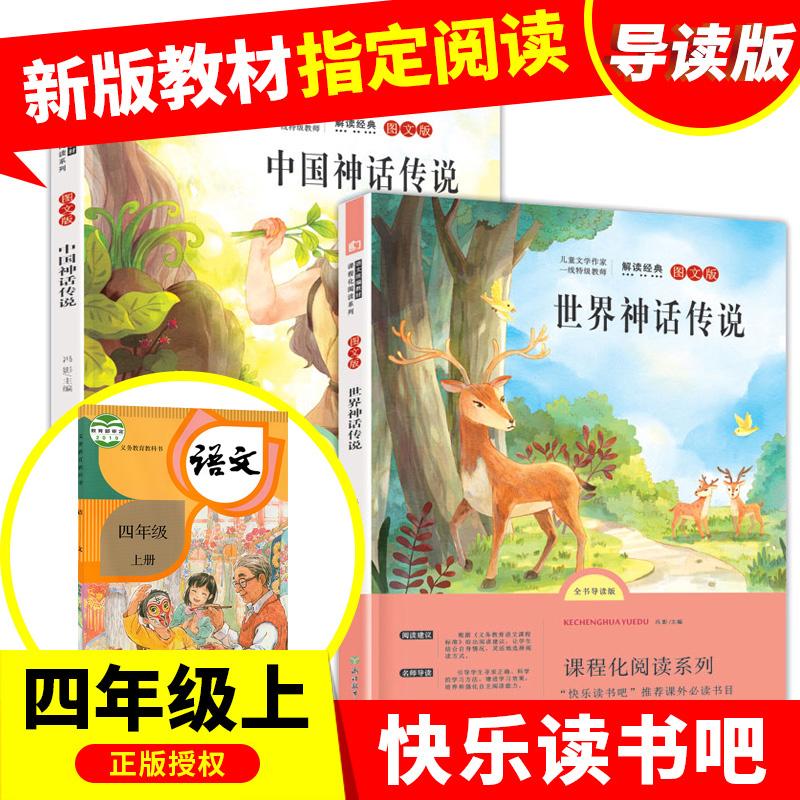 楽しく本を読みましょう。4年生は全セットで2冊の中国神話伝説世界神話伝説新教科書を読みます。4年生は課外図書目録古代ギリシャ神話と英雄伝説を読みます。