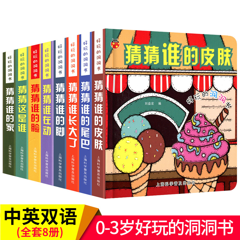 Funny dongdongshu full set of 8 volumes guess whose feet 0-1-2-3 years old infant infant early childhood education enlightenment cognition turn over the book tear not bad three-dimensional book picture book Chinese and English bilingual childrens books kindergarten baby toy book