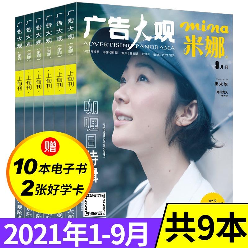 Mina magazine in January / February 2021, a total of 2 packaging fashion womens clothing matching skills books, womens beauty and make-up treasure book, ruilixinwei Meimei series books, Japanese girls fashion trend