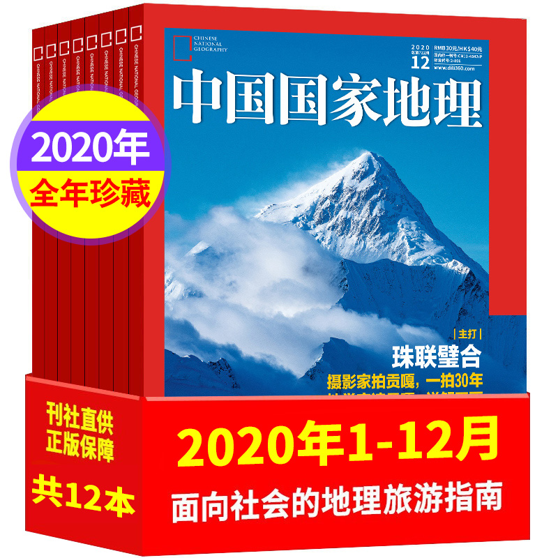 [send 3 copies in total 9 copies] China National Geographic magazine will pack Liaoning album in January, 2, 3, 4, 5, June, 2020