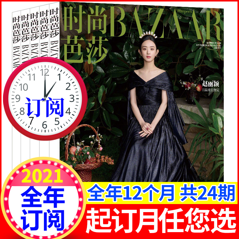 Start from January to February [annual subscription] fashion bazaar magazine in January / 2 / 3 / 4 / 5 / 6 / 7 / 8 / 9 / 10 / 11 / 12 of 2021, a total of 12 months of fashion magazine clothing matching and entertainment womens Edition womens clothing matching period