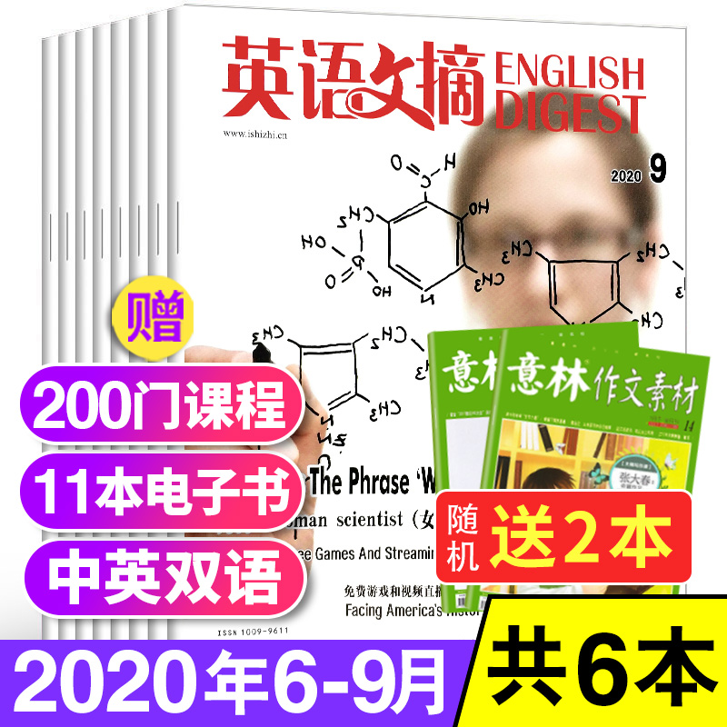 English abstracts magazine in April / may / June 2020 + 2 copies in total 5 copies packed in Chinese and English bilingual journals