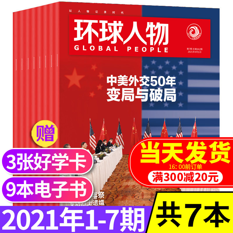 Global peoples magazine 2021 issue 1 / 2 / 3 / 4, a total of 4 Chinese News and information books packed with hot people of the peoples police