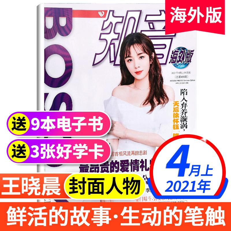 知音海外版杂志2021年4月上半月版总407期 王晓晨封面 女性情感生活故事期刊
