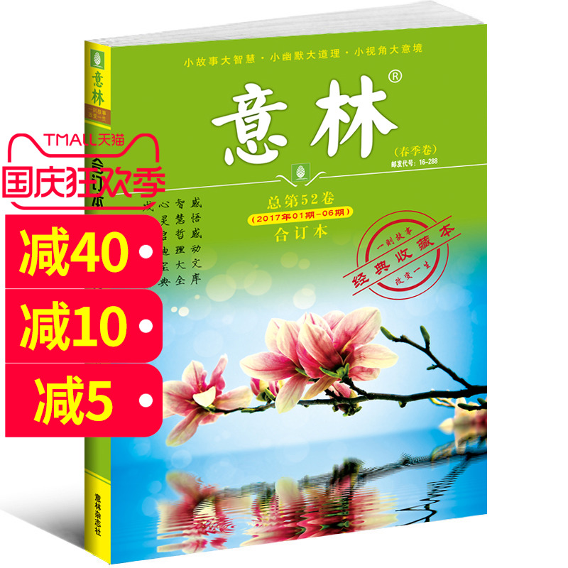Yilin volume 1-6 Volume 52 youth readers literary Abstracts Journal classic collection a story changes the life of junior high school composition material model full score composition score