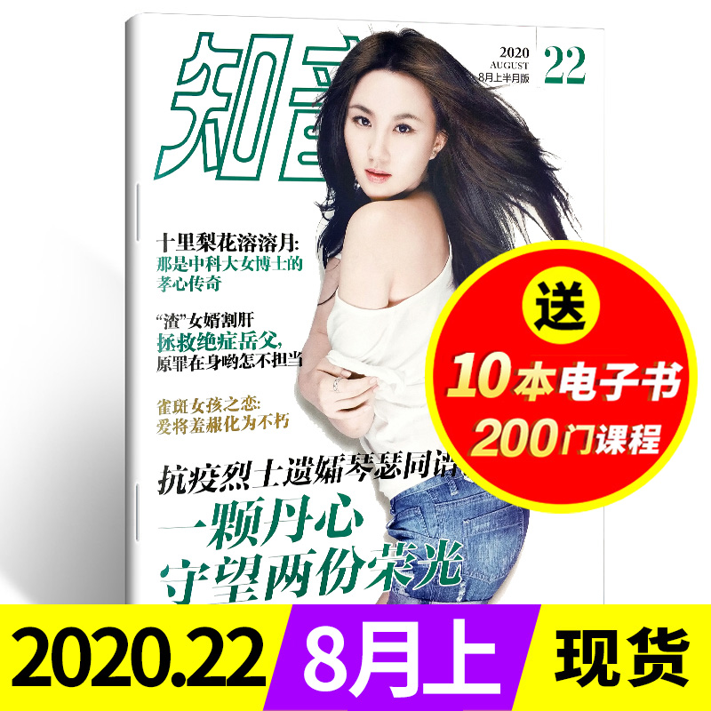 Intimate magazine, the 21st issue of love cover womens emotional life story