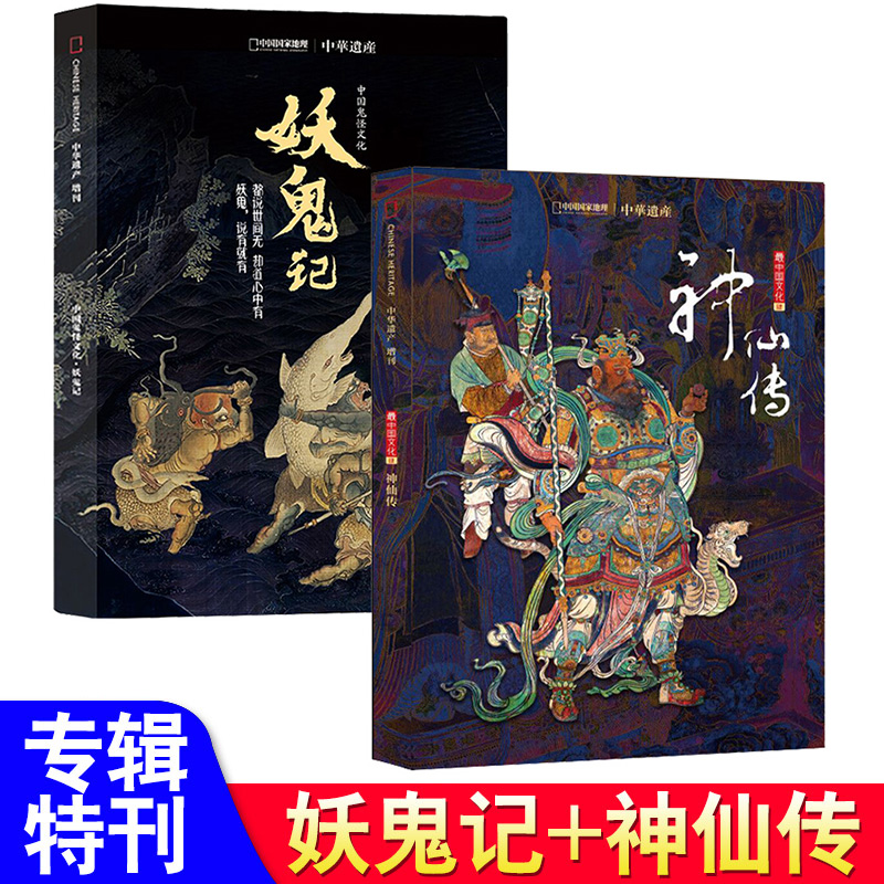 The Chinese heritage magazine supplements the biography of immortals and the stories of demons and ghosts the Encyclopedia of immortals and ghosts in Chinese immortals culture immortals and ghosts in Chinese demons and ghosts culture are all the books of Chinese National Geographic periodicals