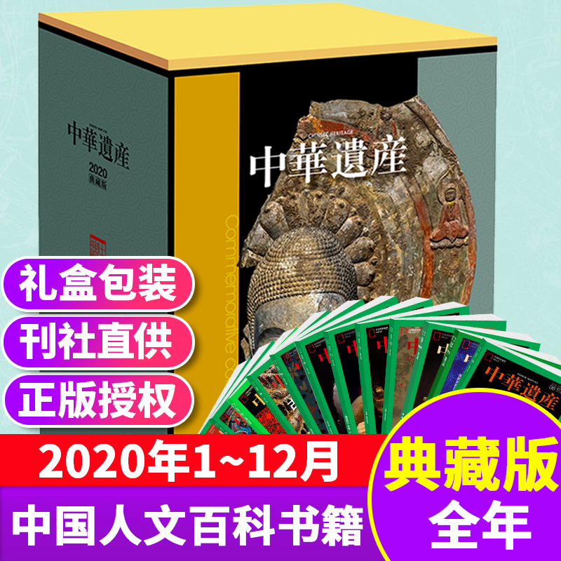 [annual collection edition] Chinese heritage magazine, January December 2020, boxed Collection Edition