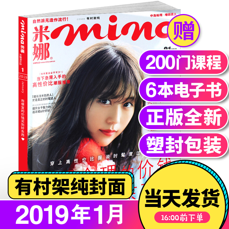 Mina magazine, January 2019, has pure fashion womens clothing matching skills books, womens beauty and make-up classic journal, ruilixinwei Meimei series books, fashion magazines, books and clothing matching