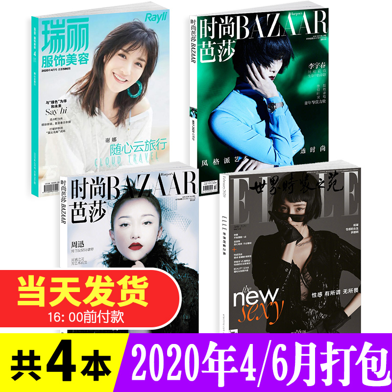 4 packs of Ruili clothing and beauty in April 2020 + Fashion bazaar in March 2020 + world fashion garden in June 2020 Japanese fashion magazine non subscription clothing trend womens beauty and clothing matching