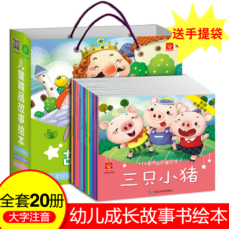 Childrens excellent story picture book complete set of 20 snow white little red riding hood 0-3-6 year old baby book with Pinyin childrens bedtime fairy tale book kindergarten early education enlightenment suitable for children aged 1-2-4-5