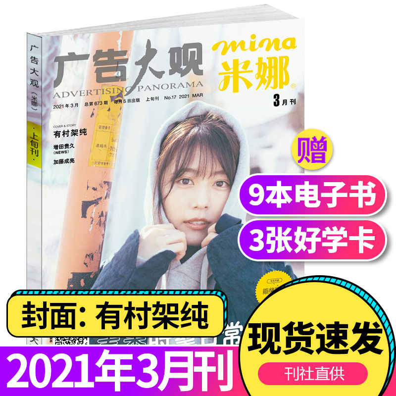 Mina magazine, January 2021, multi department weihuazi cover, fashionable womens clothing matching skills book, womens beauty and make-up dictionary, ruilixinwei Meimei series book, Japanese girls fashion trend book