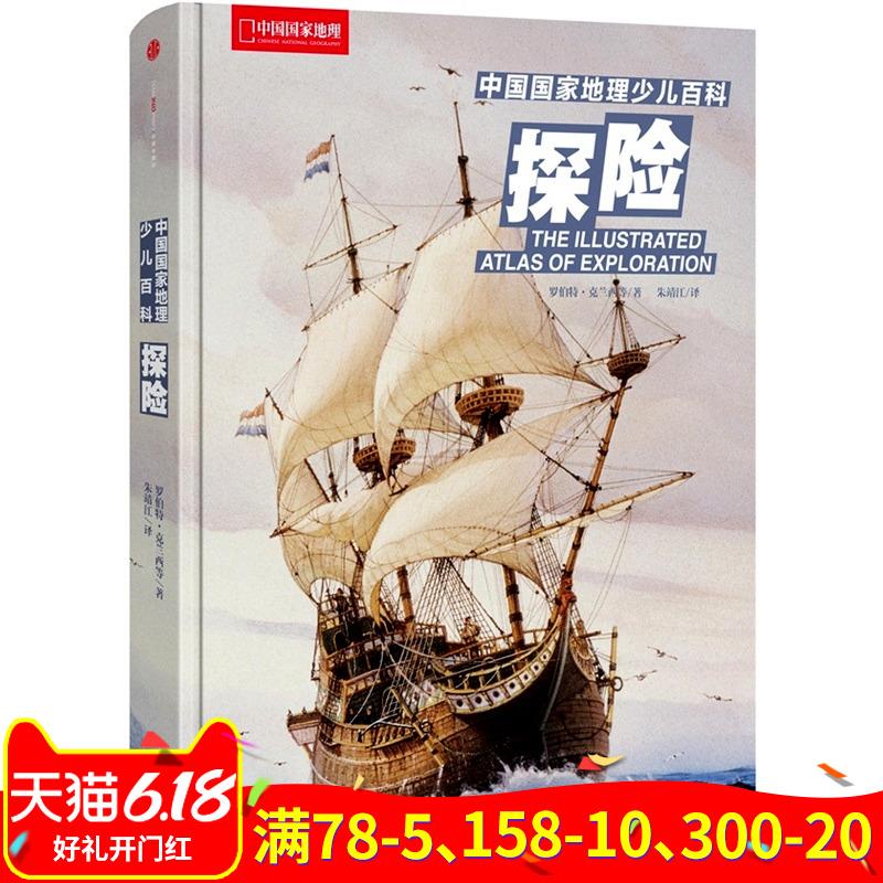中国国家地理少儿百科全书 探险 励志的人类探险史科普百科 历史记载探险场景探索故事图书籍 青少年课外阅读物 6-8-10-12岁适合