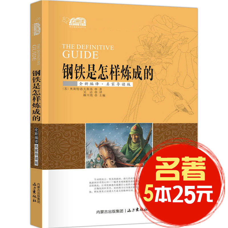How is steel refined into a world-famous foreign literature novel Ostrovsky / new Chinese curriculum standard for primary school students reading books childrens literature stories