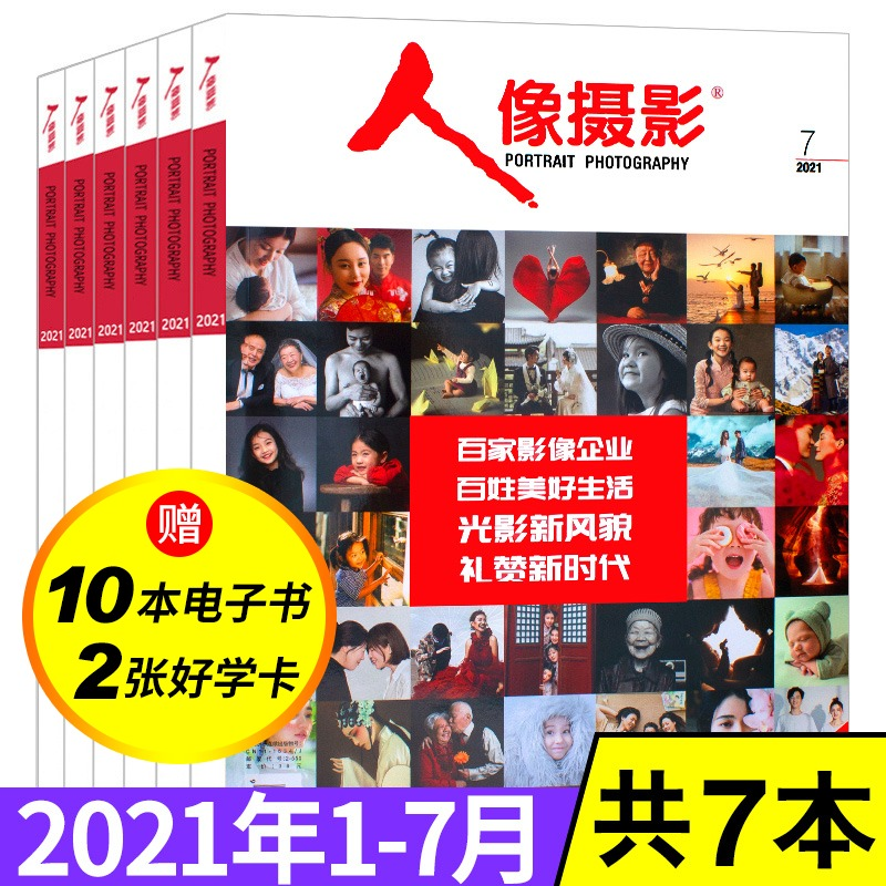 Portrait photography magazine in August / September 2020, there are 2 packaged fashion digital photography and photography journals, friends of Chinese photographers art world design skills, image visual art