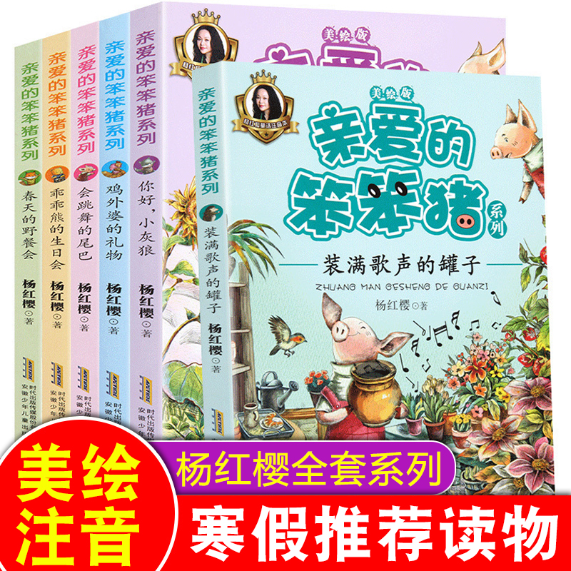 Dear Benben pig complete set of 6 volumes Yang Hongying series fairy tale books with Pinyin dance tail spring picnic first grade and second grade students must read extracurricular reading books childrens literature books