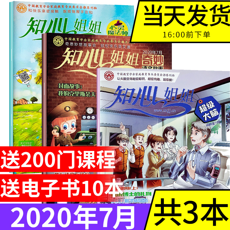Intimate sister magazine wonderful Chinese story / Super Brain / psychic magician in July 2020, there are 3 packed childrens literature story picture books for children aged 6-8-12 years old