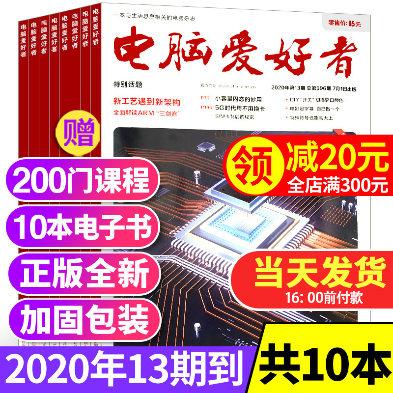 [8 in total] computer enthusiast magazine, 3 / 5 / 6 / 7 / 8 / 9 / 10 / 11, 2020, a total of 8 packaged computer software and hardware computer knowledge journal books