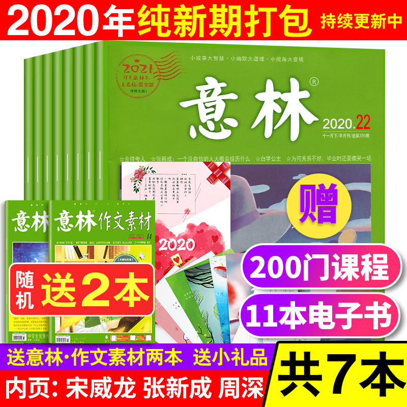 [add 2 copies, 7 copies in total] issue 6 / 7 / 8 / 9 / 10, 2020, Yilin magazine, packaged in the official flagship store of Yilin, non binding edition, juvenile edition, subscription composition material, reader, youth digest, literature overdue, primary and secondary schools