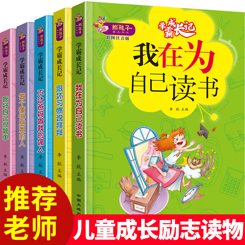 A complete set of 5 volumes phonetic edition of Xuebas growth story book extracurricular reading books for primary school students of grade 1234456 grade 8-9-10-year-old bear childrens inspirational growth story book Im reading for myself, my parents are not my servants