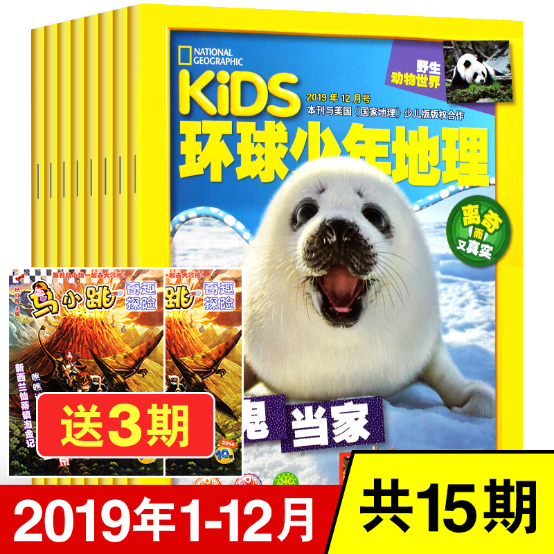 [send 3 issues] global childrens geography magazine from January to December, 2019, a total of 12 packed Encyclopedia of world childrens wildlife