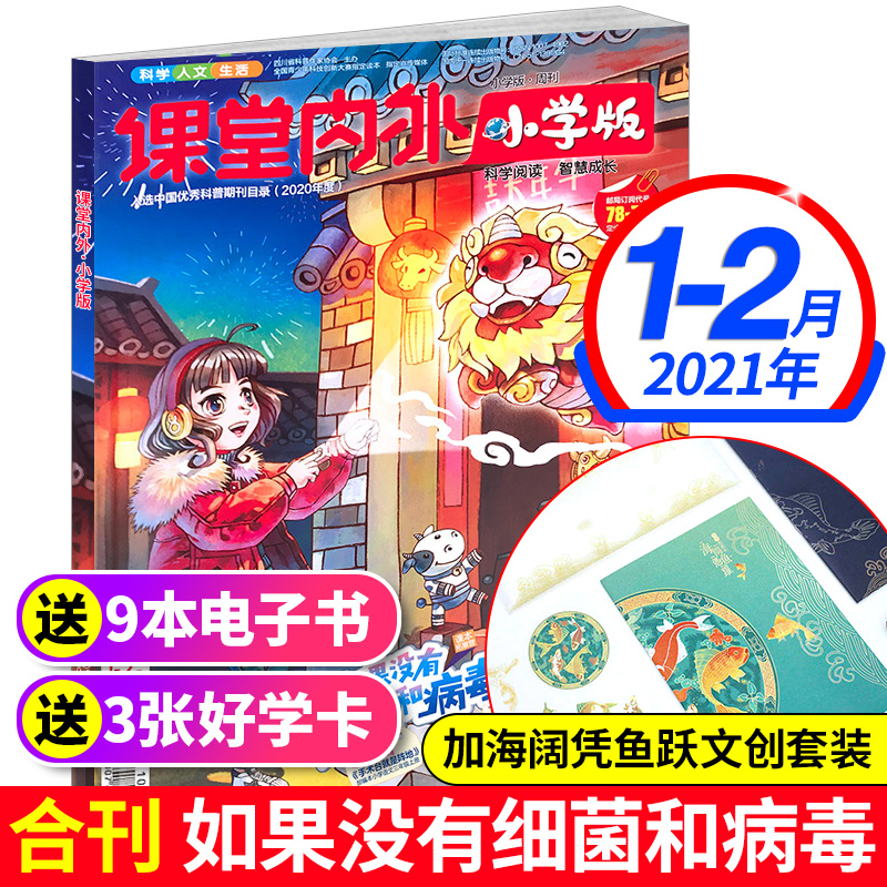 Primary school magazine inside and outside the classroom January February 2021 if there is no bacteria and virus science reading wisdom growth primary school students full score composition material Chinese reading comprehension journal books