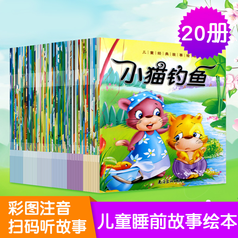 Childrens classic story picture book complete set of 20 volumes Little Red Riding Hood Nezha baby bedtime fairy tale book with Pinyin