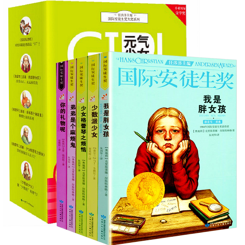 Five volumes of extracurricular stories for primary and secondary school students, reading books, international Andersen prize series, reading materials, vitality girl, whats your gift? Brother is a troublemaker, Im a fat girl, girl, Gretchen, troublemaker, minority girl