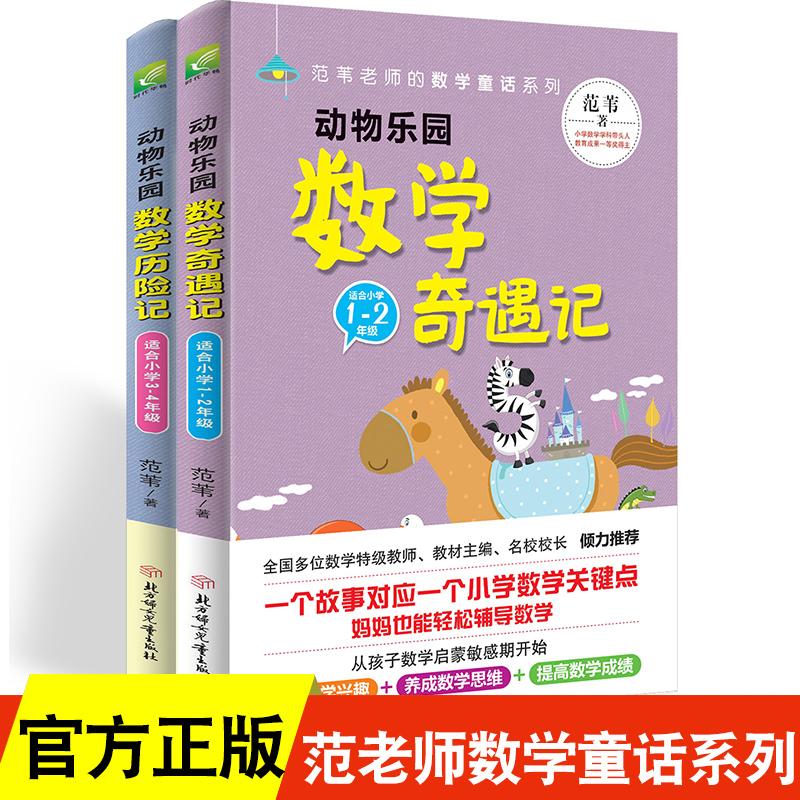 动物乐园数学奇遇记+历险记全套2册范苇老师的数学童话适合一二三四年级小学生课外阅读好玩的童话故事书一个故事对应一个关键点