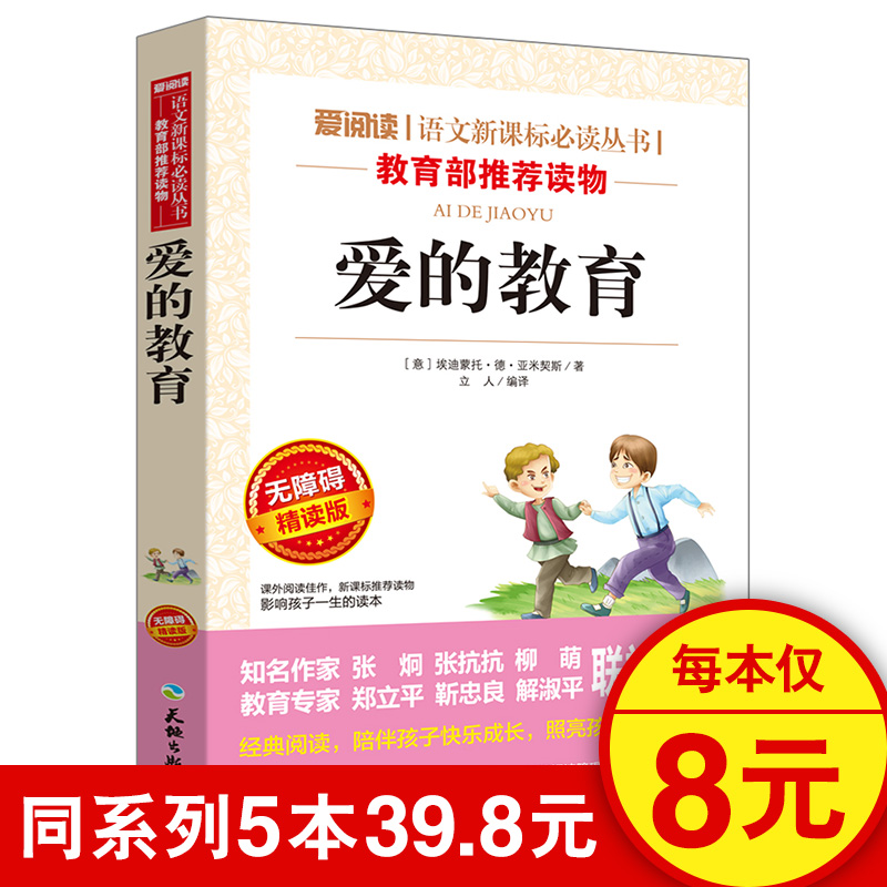 [5 books in the same series 39.8] love reading, love education, barrier free intensive reading edition, Chinese new curriculum standard, recommended reading materials, Chinese and foreign famous teachers guide reading 6-8-12-year-old primary and secondary school students extracurricular reading books