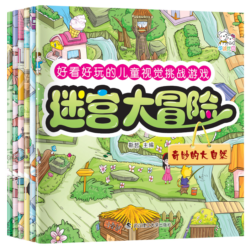 Childrens visual challenge game book 6 volumes maze adventure picture play hide and seek find different 0-3-6-year-old baby logical thinking training Puzzle Book concentration training book left and right brain intelligence development