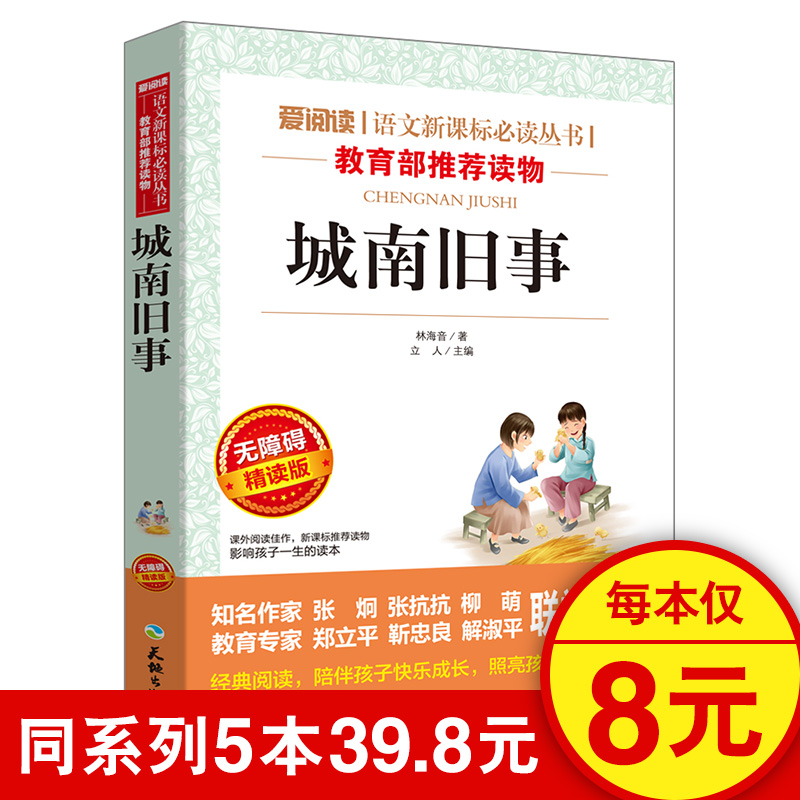 [5 books in the same series 39.8] love reading old stories in Chengnan, recommended reading materials of barrier free intensive reading edition by Lin Haiyin