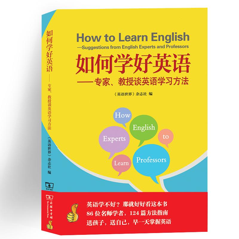 如何学好英语 教授谈英语学习方法 《英语世界》杂志社编 学会举一反三 易错点重点解读 冲击大脑语法学习 英语书籍