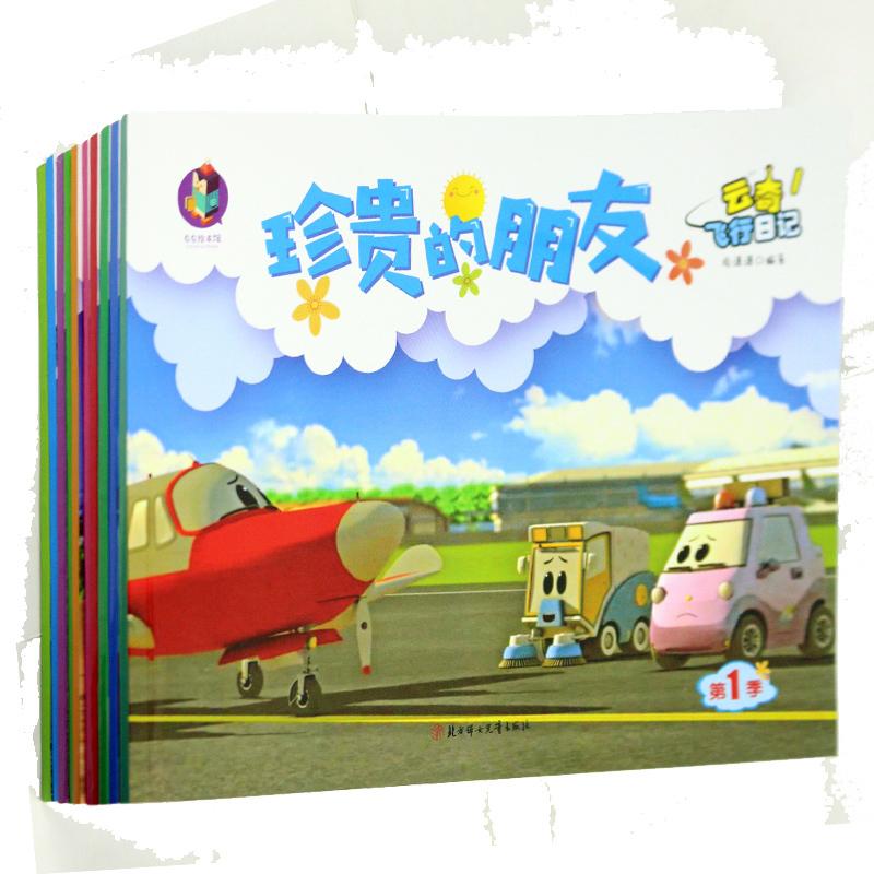 云奇第一季飞行日记 全10册 3~9岁儿童成长主题彩色绘本系列/右右绘本馆