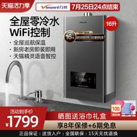 万和s2 16升智能零冷水即开热水器