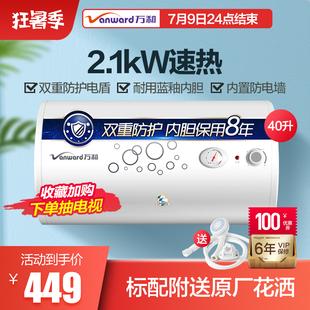 万和40升Q1储水式速热电热水器电家用卫生间洗澡小型即热式5060L价格
